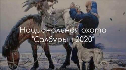 """Национальная охота """"Салбурын 2020"""""""