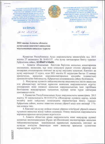 Приказ на Открытие Весенней Охоты для Алматинской Области 2021 год !
