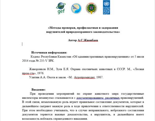 «Методы проверки, профилактики и задержания  нарушителей природоохранного законодательства» Автор А.С.Жиенбаев