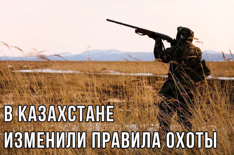 В Казахстане изменили правила охоты