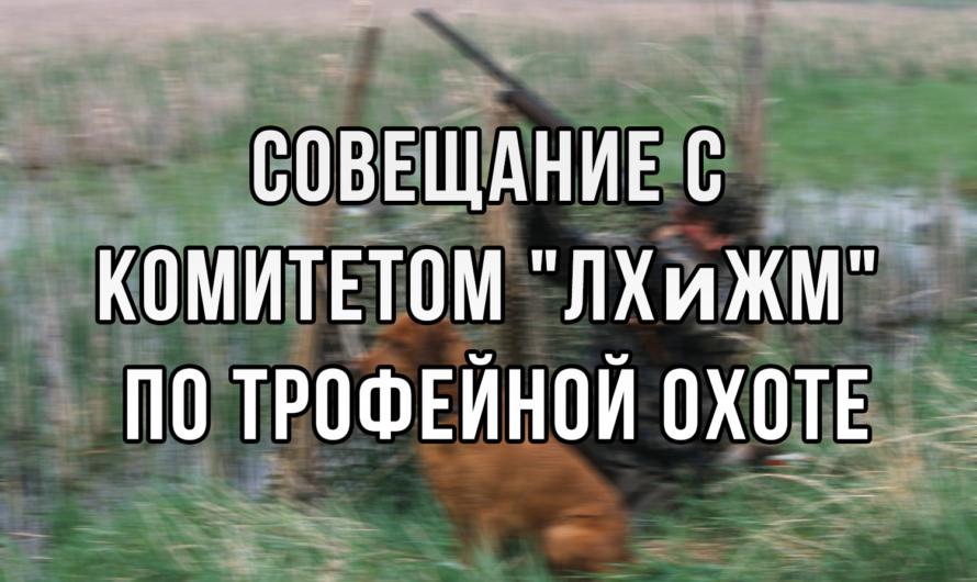 Совещание с Комитетом ЛХиЖМ по трофейной охоте