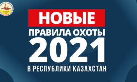 Правила охоты 2021 в РК