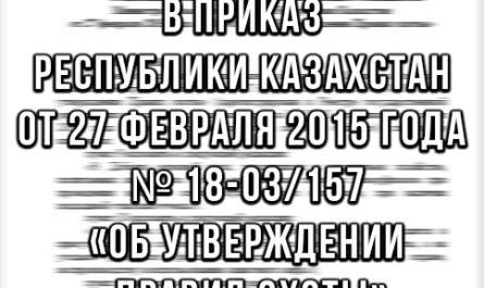 О внесении изменений в приказ  исполняющего обязанности Министра сельского хозяйства Республики Казахстан   от 27 февраля 2015 года  № 18-03/157 «Об утверждении Правил охоты»