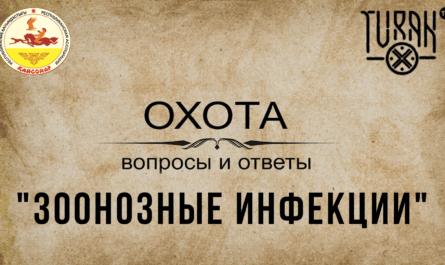 """Новое видео """"Зоонозные инфекции"""" от Туран ТВ"""