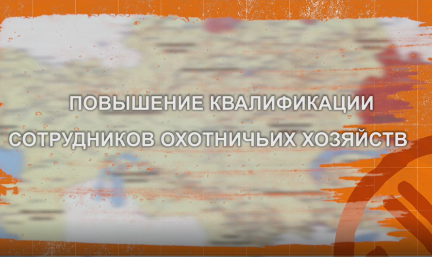 """""""Курсы повышения квалификации егерей и инспекторов"""""""