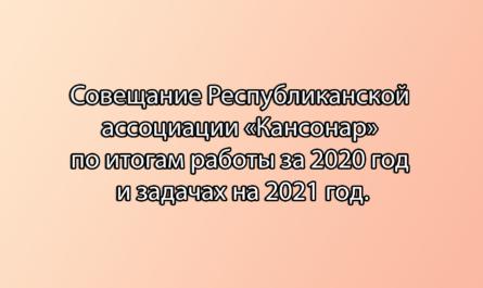 29 АПРЕЛЯ ПРОШЛО СОВЕЩАНИЕ РЕСПУБЛИКАНСКОЙ АССОЦИАЦИИ «КАНСОНАР» ПО ИТОГАМ РАБОТЫ ЗА 2020 ГОД И ЗАДАЧАХ НА 2021 ГОД.