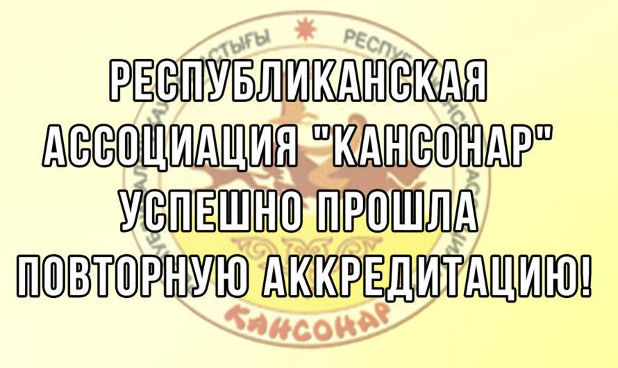 """Республиканская Ассоциация """"Кансонар"""" успешно прошла повторную аккредитацию!"""
